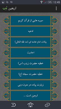 نرم افزار جامع اربعین حسینی منتشر شد + دانلود