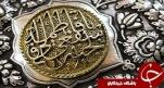 جاذبههای حرم کریمه اهل بیت(س)؛ از بناهای تاریخی تا مدفونین نامور