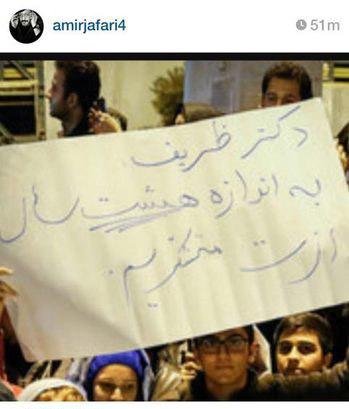 سیل تشکر هنرمندان از محمدجواد ظریف در فضای مجازی + تصاویر