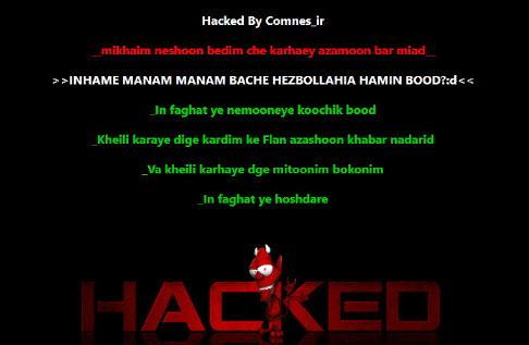 سایت حامد زمانی هک شد
