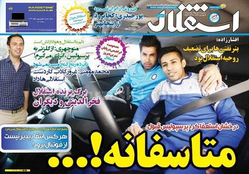 نیم صفحه روزنامههای ورزشی17 فروردین
