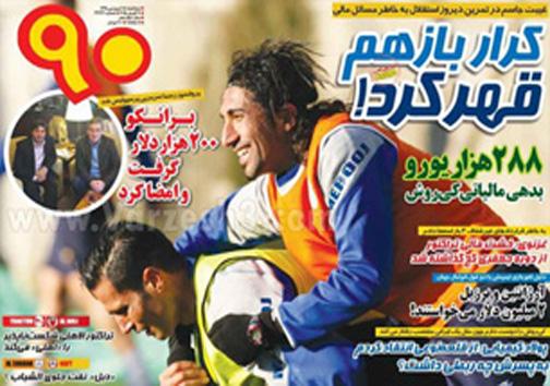 نیم صفحه روزنامه ورزشی هجدهم فروردین