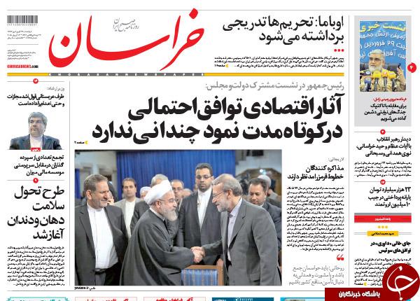 تصاویر صفحه نخست روزنامه های دوشنبه 24 فروردین