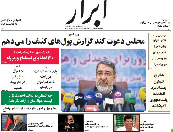 تصاویر صفحه نخست روزنامههای سهشنبه 25 فروردین