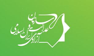 دهمین کنگره سازمان عدالت و آزادی روز 9 مردادماه برگزار میشود