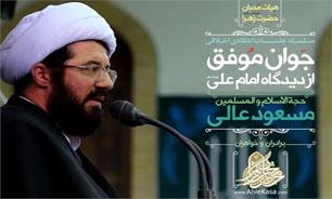جلسات اعتقادی اخلاقی حجت الاسلام عالی