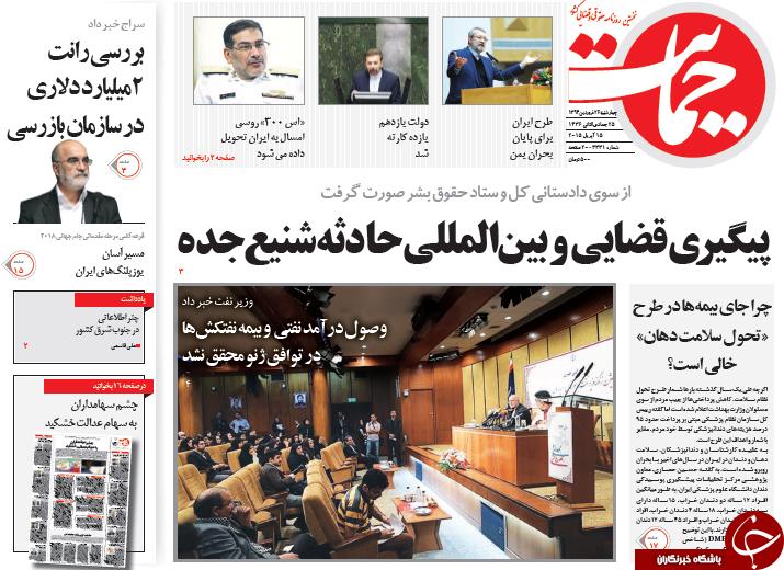 تصاویر صفحه نخست روزنامههای چهارشنبه 26 فروردین