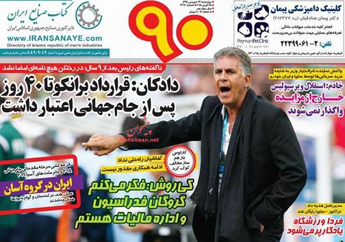 تصاویر نیم صفحه روزنامههای ورزشی چهارشنبه 26 فروردین