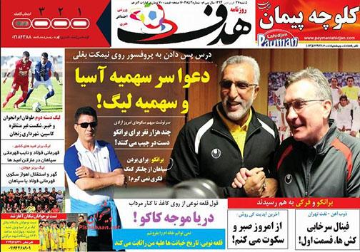 تصاویر نیم صفحه روزنامههای ورزشی پنج شنبه 27 فروردین