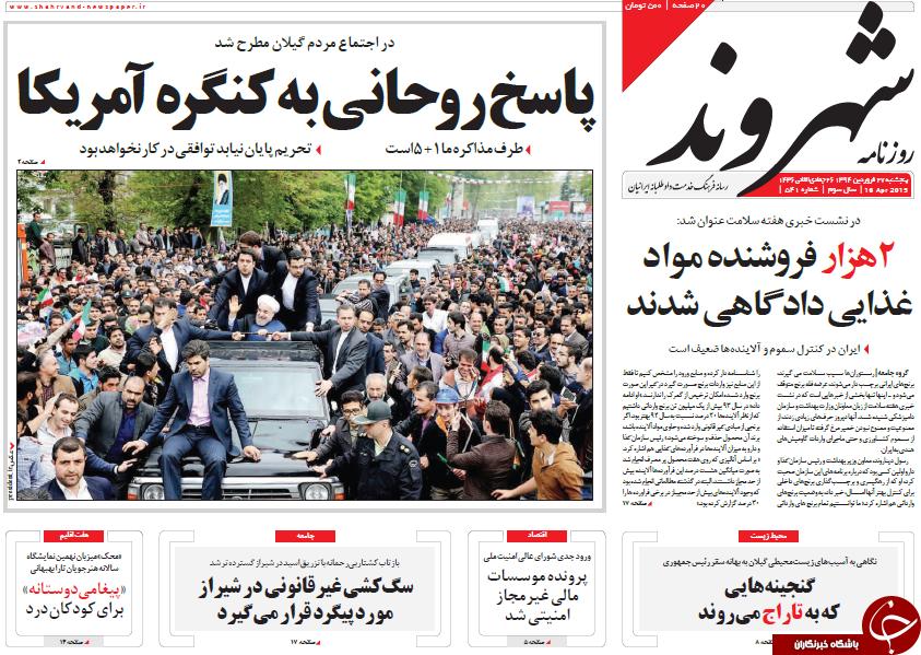 تصاویر صفحه نخست روزنامههای پنجشنبه 27 فروردین