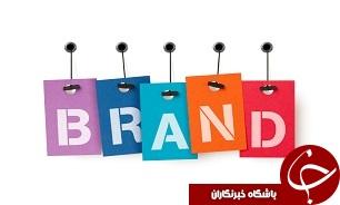 برند با نام تجاری