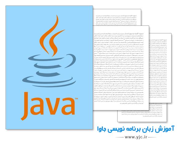 زبان برنامه نویسی جاوا را بیاموزید + دانلود کتاب الکترونیک