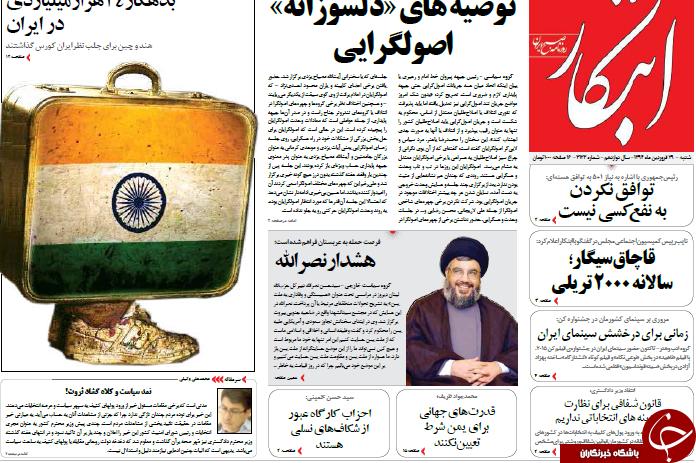 تصاویر صفحه نخست روزنامههای شنبه 29 فروردین