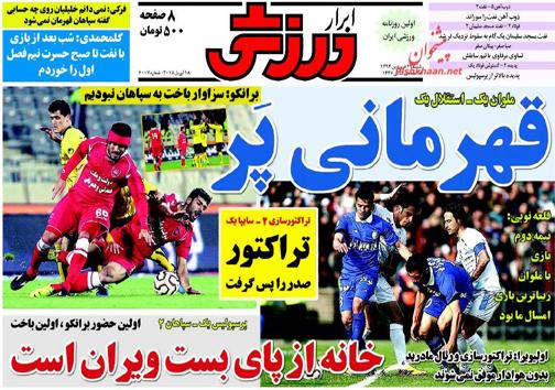 تصاویر نیم صفحه روزنامههای ورزشی پشنبه 29 فروردین