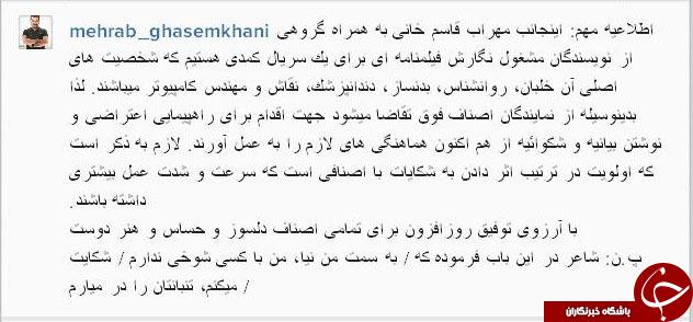 اطلاعيه مهراب قاسم خاني