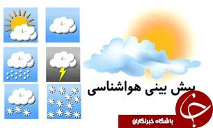 بارشهای پراکنده امروز در ارتفاعات تهران/ افزایش شدت بارندگیها در شرق و شمال شرق کشور