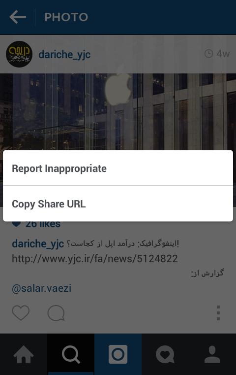 ترفندستان دریچه: عکس ها و ویدئوهای اینستاگرام را به راحتی ذخیره کنید