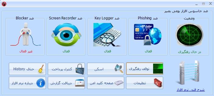 نرم افزار ردیابی جاسوسی