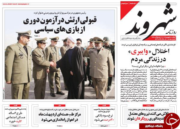 تصاویر صفحه نخست روزنامههای یکشنبه 30 فروردین