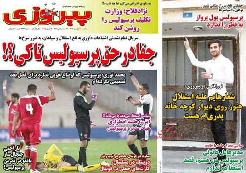 تصاویر نیم صفحه روزنامههای ورزشی یکشنبه 30 فروردین