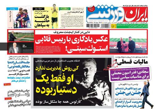 تصاویر نیم صفحه روزنامههای ورزشی دوشنبه 31 فروردین
