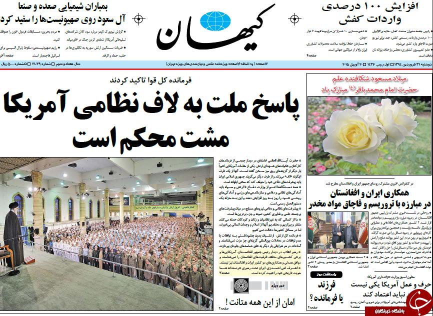 تصاویر صفحه نخست روزنامههای دوشنبه 31 فروردین