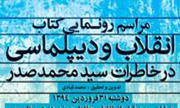 مراسم رونمایی از کتاب انقلاب و دیپلماسی برگزار شد/ظریف به این مراسم نیامد