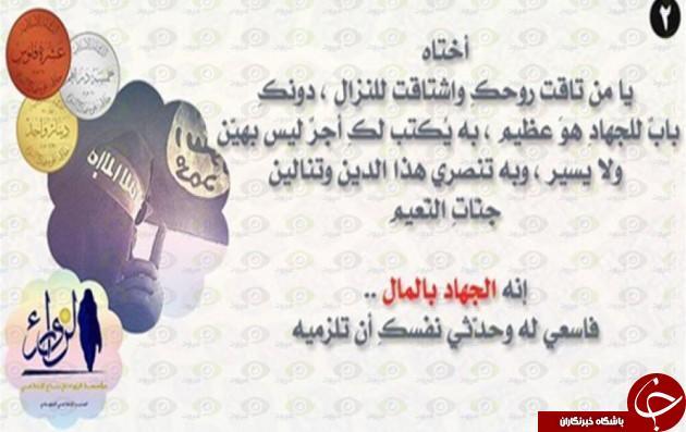 عکس/ درخواست جدید داعش از زنان!