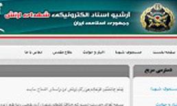 قالب جدید سایت شهدای ارتش رونمایی شد