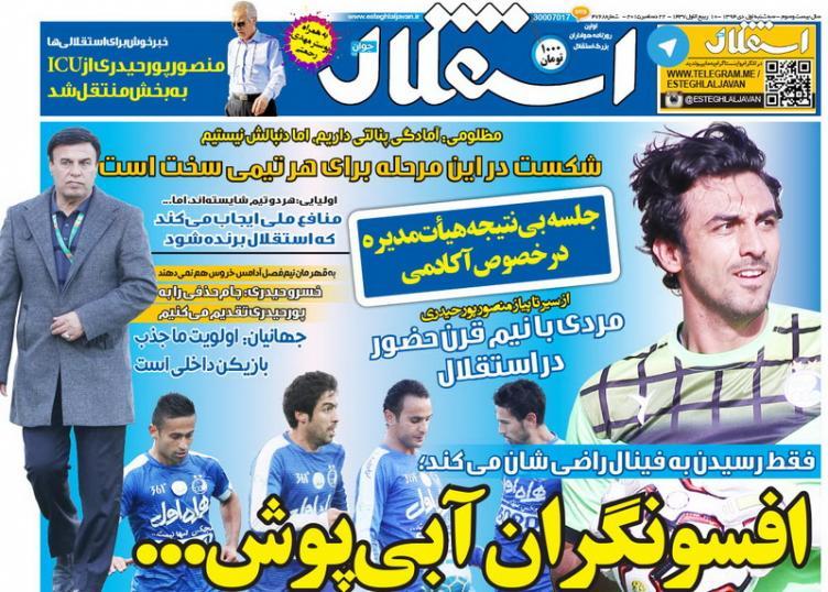 تصاویر نیم صفحه روزنامه های ورزشی اول دی