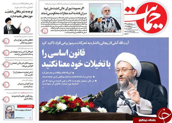 دفاع شرمآور مدعیان اصلاحات از یک اقدام شرمآور تا جهاد اکبر !!!