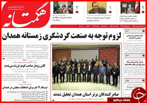 صفحه نخست روزنامه استانها 1 دی ماه
