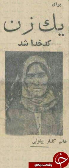 زن کدخدا