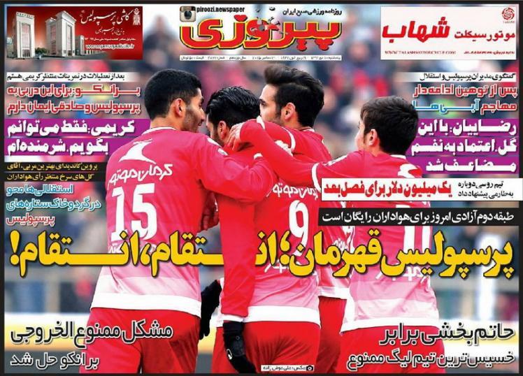 تصاویر نیم صفحه روزنامه های ورزشی دهم دی