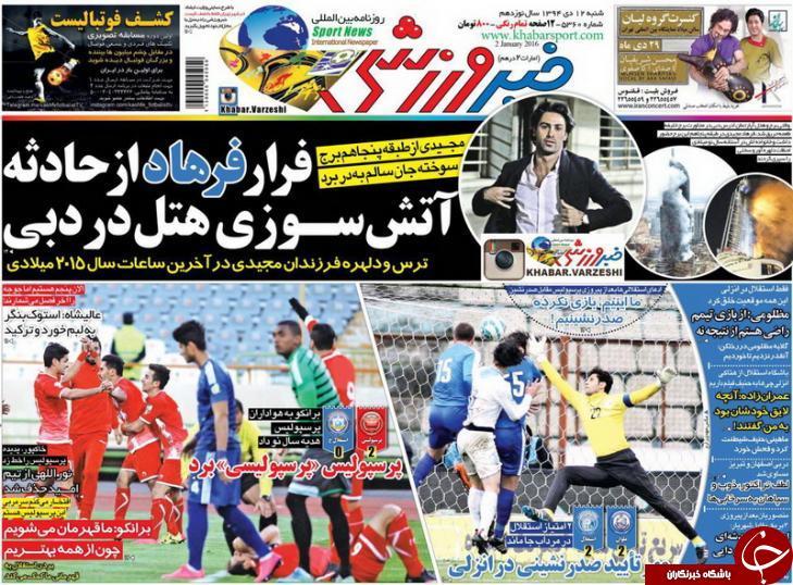 تصاویر نیم صفحه روزنامه های ورزشی دوازدهم دی