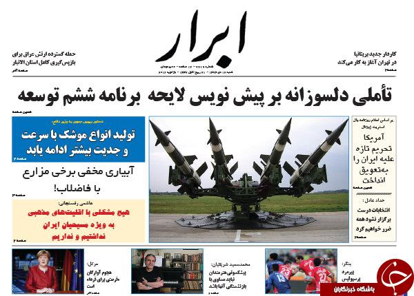 از پاسخ موشکی ایران به تحریمهای پسابرجام تا اعلام بیطرفی ناطق!