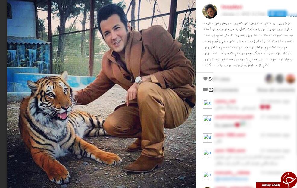 حسام نواب صفوی در کنار ببر + اینستاپست