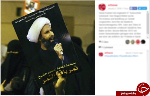 واکنش کاربران فضای مجازی به اعدام شیخ باقر النمر