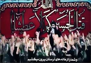 دانلود کلیپ رجزخوانی حماسی مداح ایرانی برای آلسعود