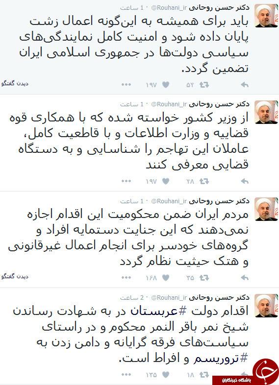 واکنش توئیتری روحانی به حوادث مقابل سفارت عربستان+ سند