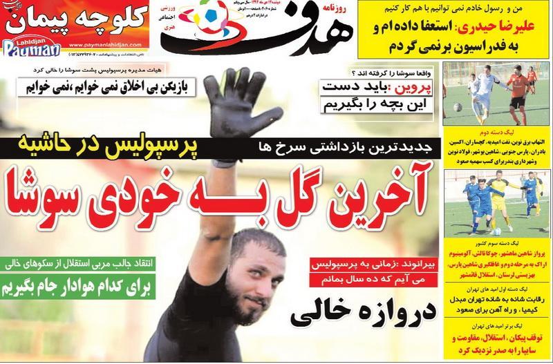 از بازداشت سوشا تا سوسه آل سعود