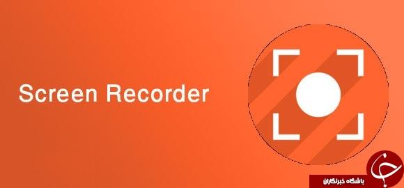 نرم افزار ضبط فیلم از صفحه گوشی Screen Recorder +دانلود