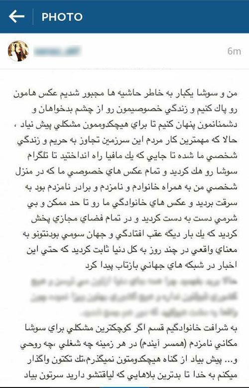 گلایه های نامزد سوشا مکانی در اینستاگرام