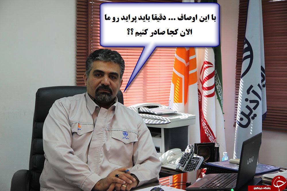فتوطنز؛ تو رو خدا با ایران قطع ارتباط نکنین!