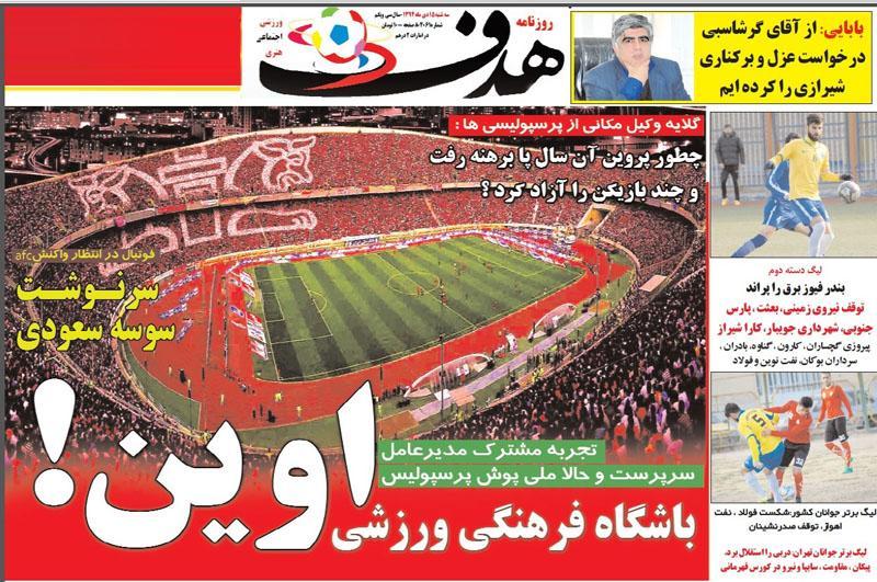 تصاویر نیم صفحه روزنامه های ورزشی 15 دی