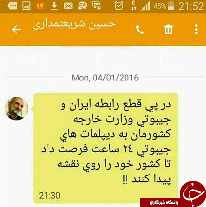 جیبوتی کجایی؟دقیقا کجایی/ واکنش های طنز مردم به قطع ارتباط با ایران