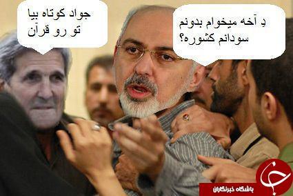 3982948 885 - جوک های تلگرامی مردم درباره قطع رابطه با ایران