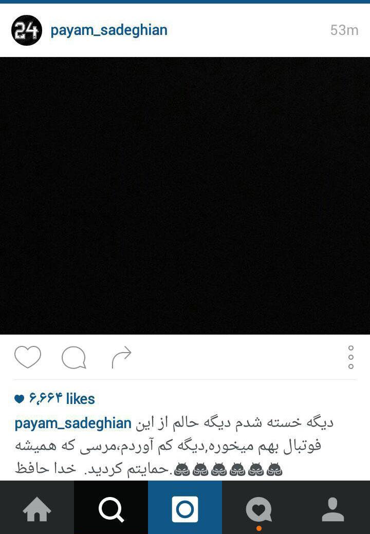 صادقیان از فوتبال خداحافظی کرد + عکس