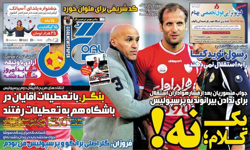 تصاویر نیم صفحه روزنامه های ورزشی 17 دی
