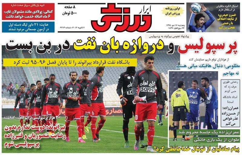 کانال+تلگرام+روزنامه+ورزشی